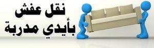 نقل عفش بالمدينة المنورة 0592108100